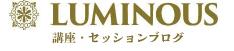 LUMINOUS スクール・セッションブログ